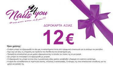Gift Card 12€
