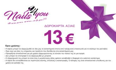 gift card 12 eparxia